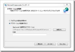 applocale2