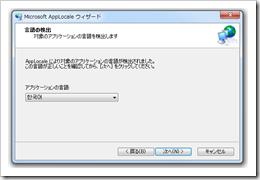 applocale3